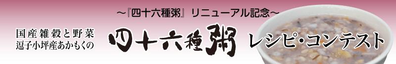 国産雑穀と野菜 逗子小坪産あかもくの『四十六種粥』レシピ・コンテスト