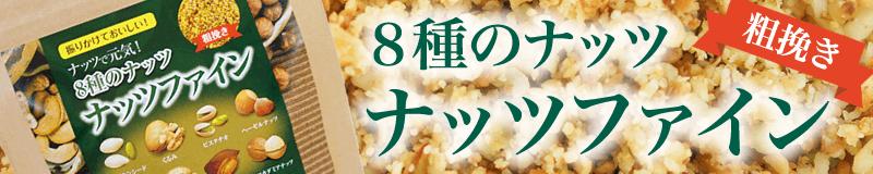 粗挽きナッツファイン・8種のナッツ