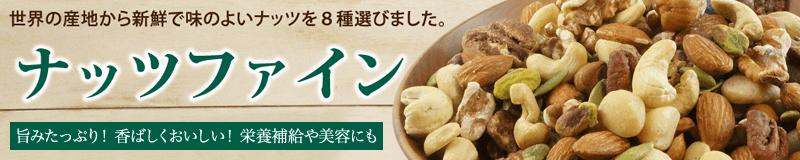 ナッツファイン・8種のナッツ