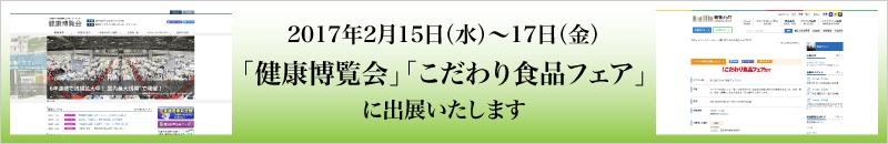2017年2月15日(水)~17日(金)、「健康博覧会」と「こだわり食品フェア」に出展いたします。