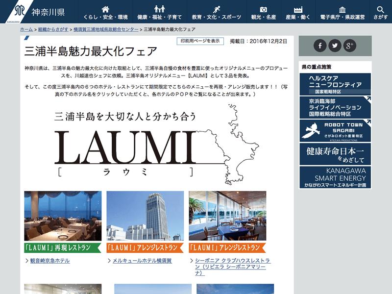 神奈川県「三浦半島魅力最大化フェア」