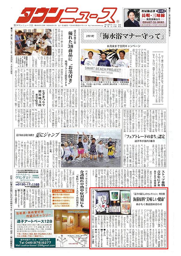 タウンニュース2016年7月8日記事