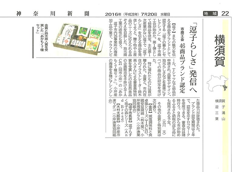 神奈川新聞2016年7月20日朝刊記事