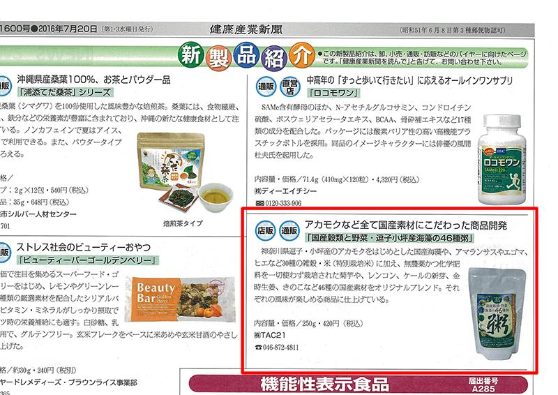健康産業新聞2016年7月20日新製品紹介