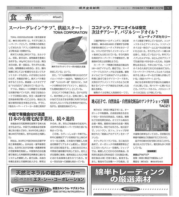 健康産業新聞2016年8月17日付第1602号記事