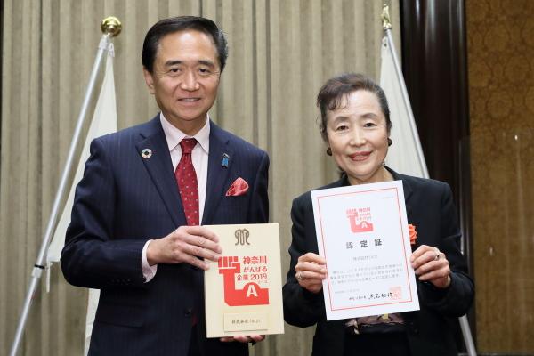 「神奈川がんばる企業エース」に認定されました