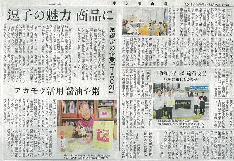 神奈川新聞2019年12月10日「神奈川がんばる企業エース」に認定