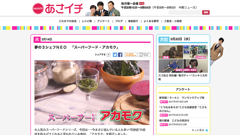 NHK「あさイチ」であかもく特集
