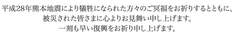 平成28年熊本地震により犠牲になられた方々のご冥福をお祈りするとともに、被災された皆さまに心よりお見舞い申し上げます。一刻も早い復興をお祈り申し上げます。
