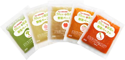 50℃洗い&低温蒸し野菜ペーストシリーズ