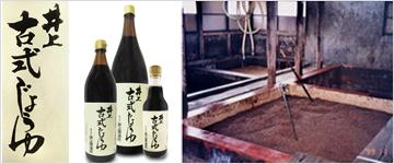 井上古式醤油