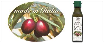 カホクの有機栽培オリーブオイル