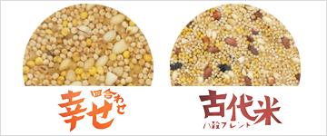 羽沢耕悦商店 雑穀ブレンド
