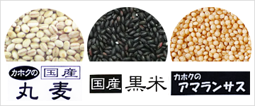 カホクの雑穀