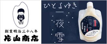 糀あまざけ 一夜雪(ひとよゆき)