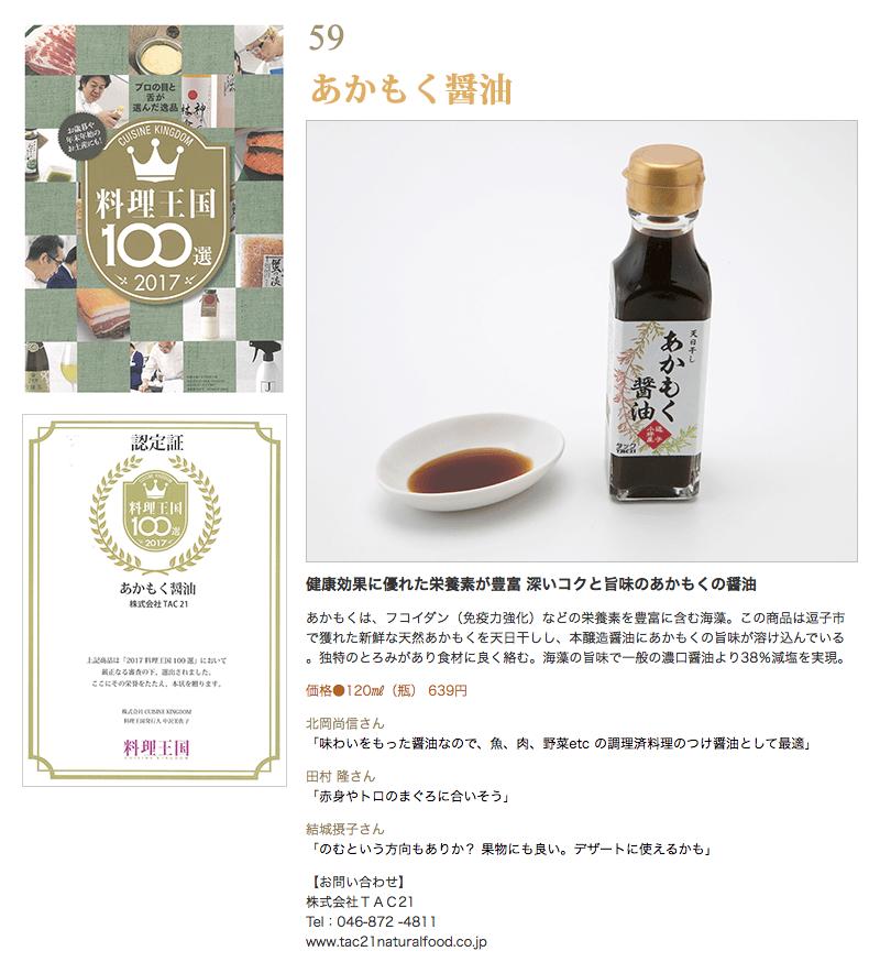 「料理王国100選 2017」選定 あかもく醤油