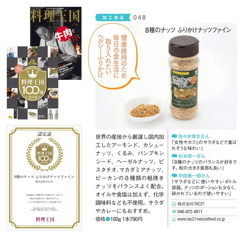「料理王国100選 2018」選定 8種のナッツ ふりかけナッツファイン