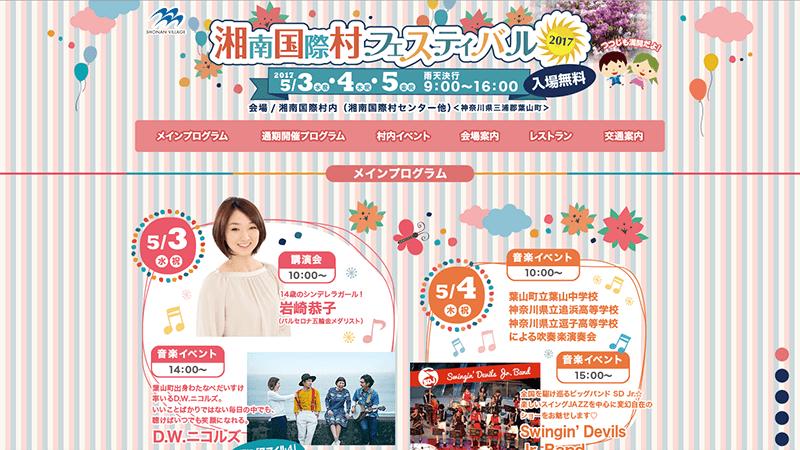 湘南国際村フェスティバル2017