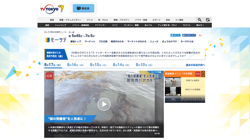 テレビ東京「モーニングサテライト」