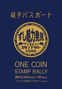 逗子パスポート One Coin Stamp Rally